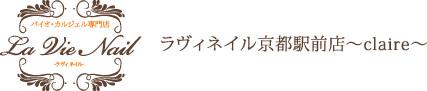 バイオ・カルジェル専門店【La Vie Nail -ラヴィネイル- 】ラヴィネイル京都駅前店~claire~