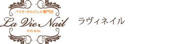 京都 三条通 河原町にあるバイオ・カルジェル専門店【La Vie Nail -ラヴィネイル- 】