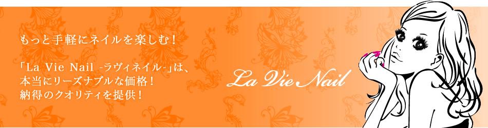 もっと手軽にネイルを楽しむ!「La Vie Nail -ラヴィネイル-」は、本当にリーズナブルな価格!納得のクオリティを提供!