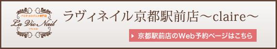 京都駅前店 クレアの予約ページ