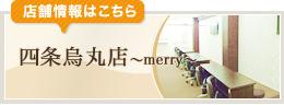 四条烏丸店~merry~