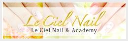 Le Ciel Nail -ルシェルネイル-