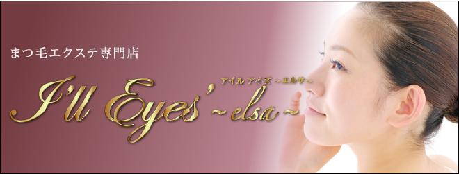まつ毛エクステ専門店「 I'll Eyes' ~SARA~」OPEN!